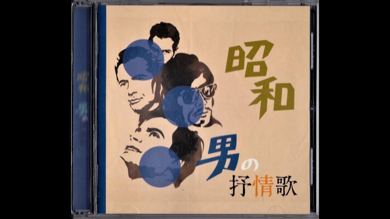 出門英 - 野風増 - YouTube