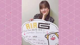 AIR-G'『Juice=Juice 稲場愛香の manakan Palette Box』2019年5月23日放...