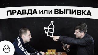 Правда или выпивка#11 - Реальные пацаны (Отец и Сын)