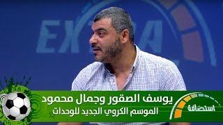 يوسف الصقور وجمال محمود - الموسم الكروي الجديد للوحدات