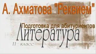 А. Ахматова. Реквием. Литература 11 класс. Подготовка для абитуриентов