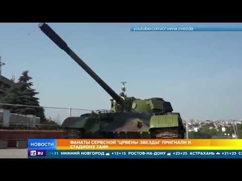 """Фанаты сербской """"Црвены звезды"""" пригнали к стадиону танк"""