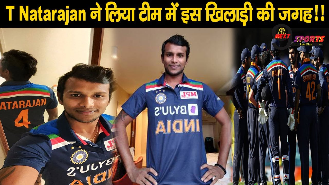 IND vs AUS: T Natarajan ने लिया टीम में इस खिलाड़ी की जगह !! Natarajan की ODI टीम में एंट्री...!!
