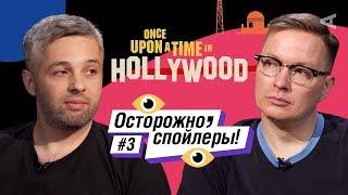 Однажды в Голливуде | ОСТОРОЖНО, СПОЙЛЕРЫ (Майер, Куликов)