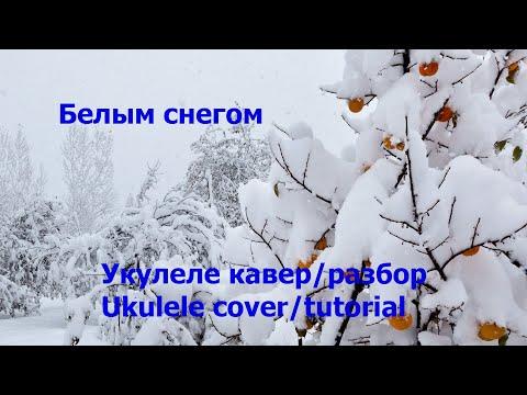 Белым снегом (укулеле разбор).