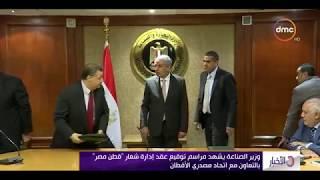 الأخبار - وزير الصناعة يشهد مراسم توقيع عقد إدارة شعار