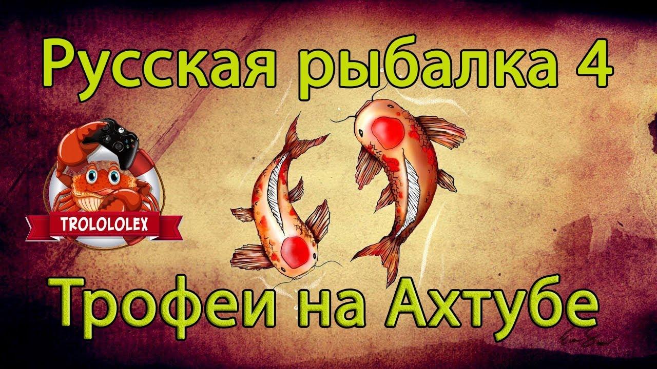 русская рыбалка трофеи