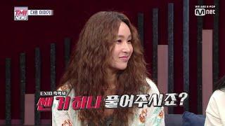 [ENG sub] Mnet TMI NEWS [next week] EXID TMI폭로하러 쎈언니 배윤정쌤 납신다!(파)(워)(깜)(놀)5/30(목) 저녁8시 190523 EP.5