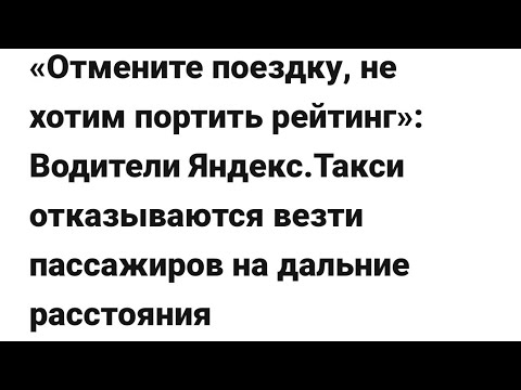 ПАССАЖИРЫ ВОЗМУЩЕНЫ ВОДИТЕЛЯМИ ЯНДЕКС ТАКСИ