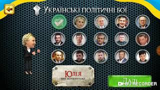 Порошенко против Юли  Тимошенко
