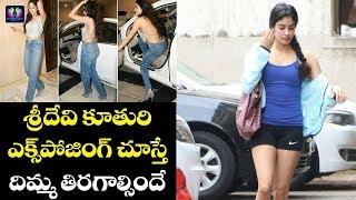 Sridevi Daughter Exposing At Birthday Function | Latest Celebrity Updates | Telugu Full Screen