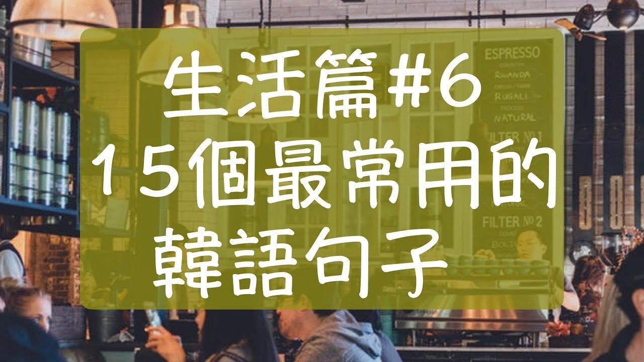 韓語生活篇#6   Learn Korean   自學韓文   韓語學習   韓文教學   韓國日常生活中最常用的15個韓文句子   韓語那個 ...