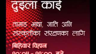 Tamang Radio program duila kai with Dipak Singh Lama