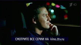 Мажор с 07.06.2017 на Первом канале!!!
