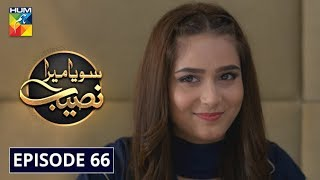 Soya Mera Naseeb Episode #66 HUM TV 16 September 2019