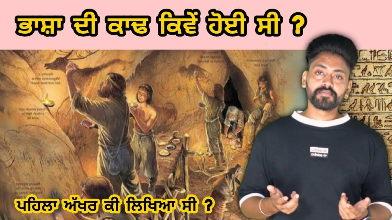 ਭਾਸ਼ਾ ਦੀ ਕਾਢ ਕਿਵੇਂ ਤੇ ਕਿਉਂ ਹੋਈ ? Bhasha Di khoj kime hoyi ? facts | insan ne Pehla akhar ki likhya c