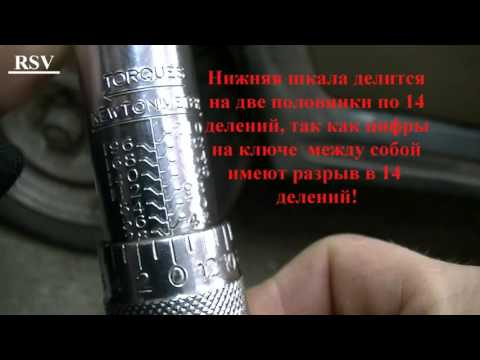 Как пользоваться шкалой динамометрического ключа. How To Set The Desired Force On The Torque Wrench.