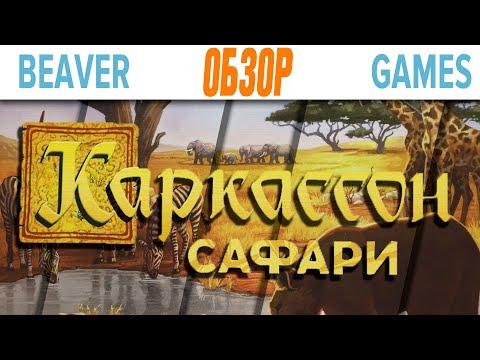 Каркассон Сафари Настольная игра Обзор