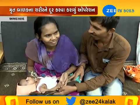 Doctor of ahmedabad civil hospital gave regeneration to baby of 28 days