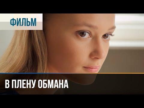 ▶️ В плену обмана - Мелодрама | Фильмы и сериалы - Русские мелодрамы - Видео онлайн