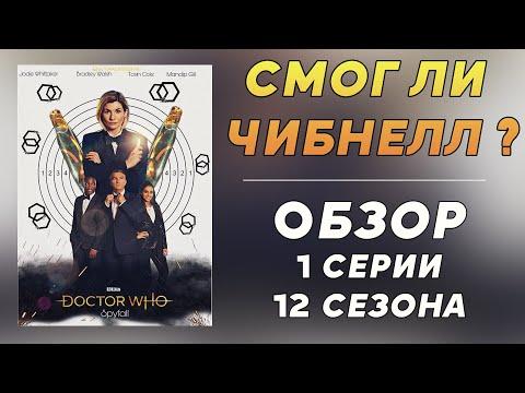 ОБЗОР 1 серии 12 сезона | Доктор Кто