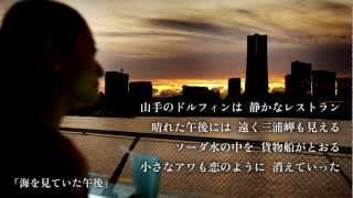 荒井由実 - 海を見ていた午後(from「日本の恋と、ユーミンと。」)
