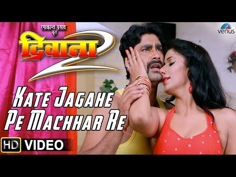 Kate Jagahe Pe Machhar Re Video Song || Deewana 2 || Bhojpuri Film