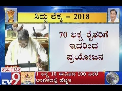 Highlights: Karnataka state Budget 2018