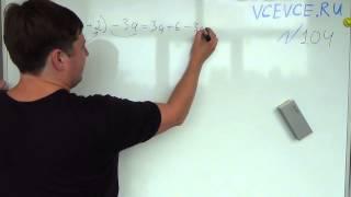 Задача №104. Алгебра 7 класс Макарычев.