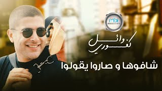 Wael Kafoury - SHAFOUHA WA'SAROO YE'GOLOU وائل كفوري - شافوها و صاروا يقولوا