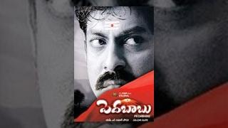 Pedababu Full Length Telugu Movie | Jagapathi Babu, Kalyani