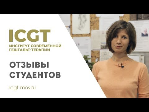 Институт современной гештальт-терапии. Отзывы студентов