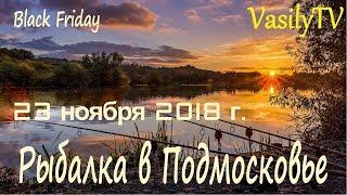 Рыбалка в Подмосковье 23 ноября 2018 г. Black Friday