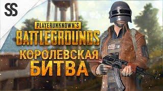 Battlegrounds - Настоящая Королевская Битва (Убийца H1Z1, Обзор)