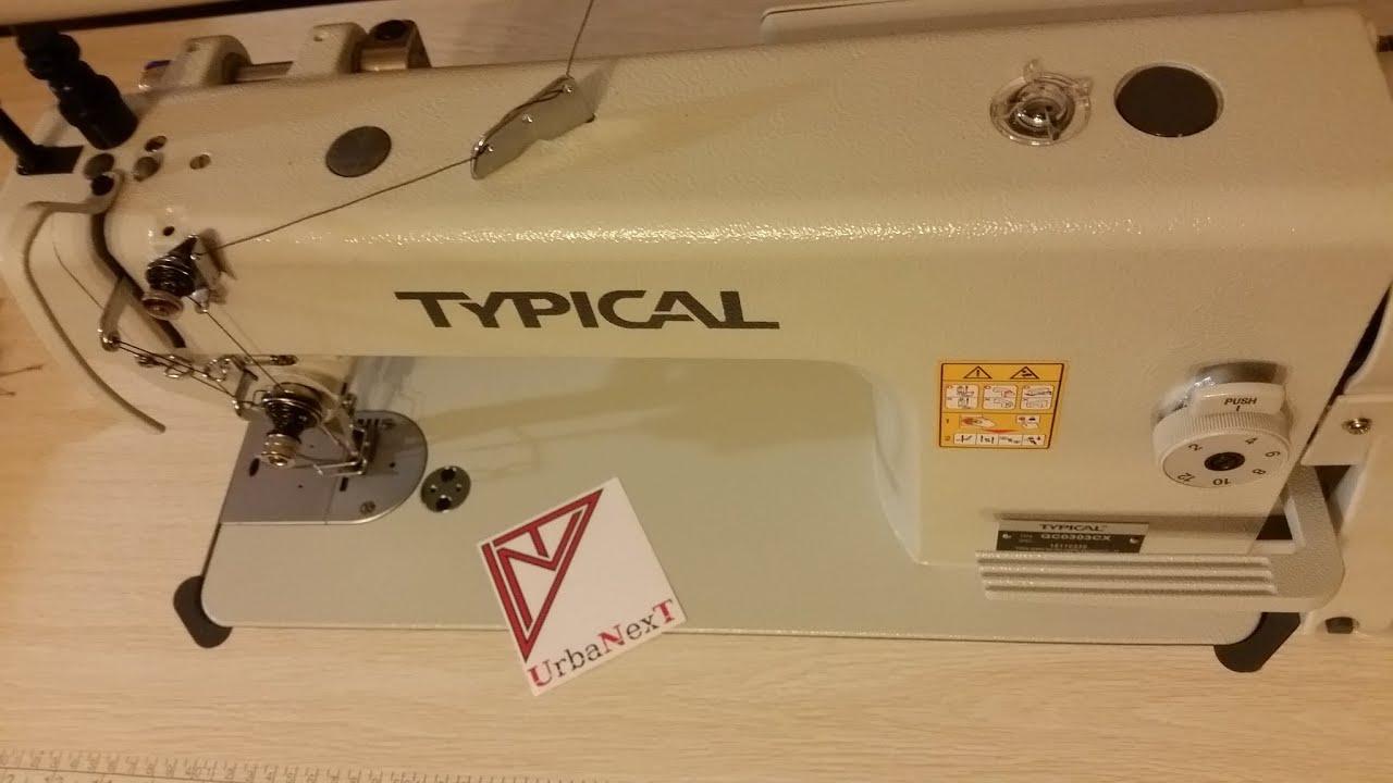 Продажа промышленных швейных машин typical (типикал) по ценам производителя, доставка по москве и россии, звоните!. +7 495 504 71 53.