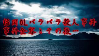 未解決事件を風化させない!福岡OLバラバラ殺人事件(諸賀礼子さん)