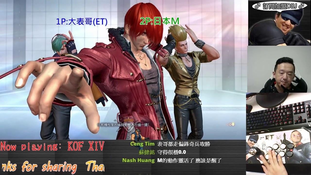 KOF XIV  ET vs 日本M  頂上對決(上)    越打戰鬥力越高阿.......怕!!!