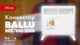 Обзор конвектора напольного Ballu BEC/EM-1000