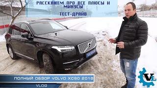 VOLVO XC90 2018 Полный обзор / Большой тест-драйв !!!!