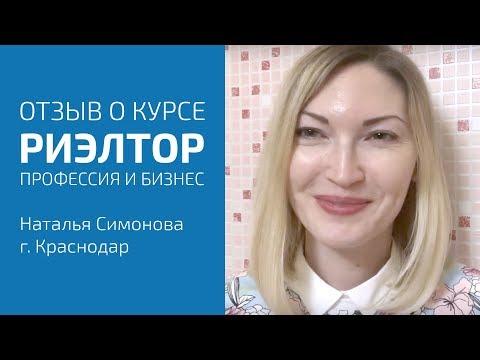 Отзыв о курсе «Риэлтор. Профессия и бизнес» от Натальи, г. Краснодар
