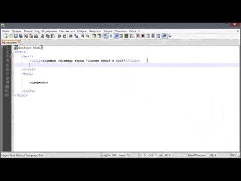 Указание кодировки веб-страницы через тег Meta (Основы HTML и CSS)