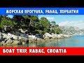 Адриатика Рабац Хорватия | Adriatic Sea Istria Croatia
