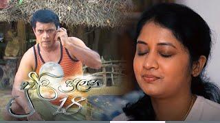 Duwili Sulanga   Episode 18 - (2021-06-15)   ITN Thumbnail