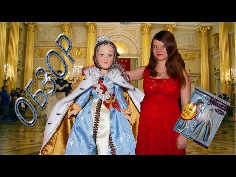 Обзор на журнал Куклы в исторических костюмах. Кукла Екатерины II.