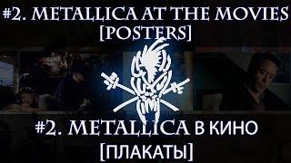#2 Metallica at the movies [Posters] - Metallica в кино [Плакаты]