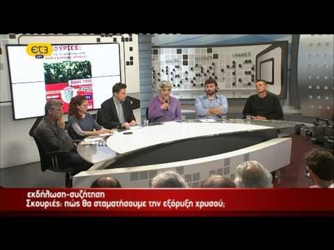 Εκδήλωση - Συζήτηση: Σκουριές, πως θα σταματήσουμε την εξόρυξη χρυσού | ΕΡΤ