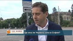 Ще има ли Червена и жълта зона в София?