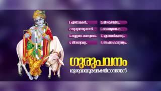 ഗുരുപവനം | Guru Pavnam | Hindu Devotional Songs Malayalam | Sree Krishna Songs | Audiojukebox