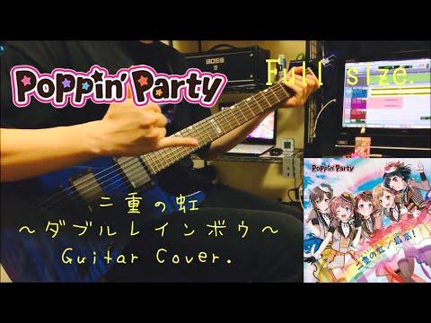 【BanG Dream!】Poppin'Party - 二重の虹(ダブルレインボウ) Full ver. 弾いてみた