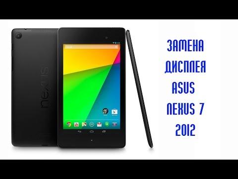 Замена дисплея ASUS NEXUS 7 2012 \ replacement LCD ASUS NEXUS 7 2012